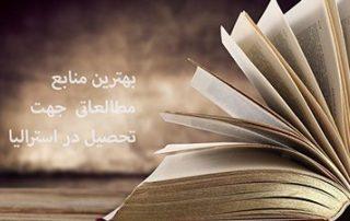 منابع اطلاعاتی