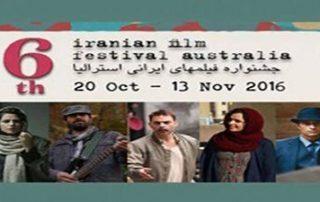 جشنواره فیلم های ایرانی در استرالیا