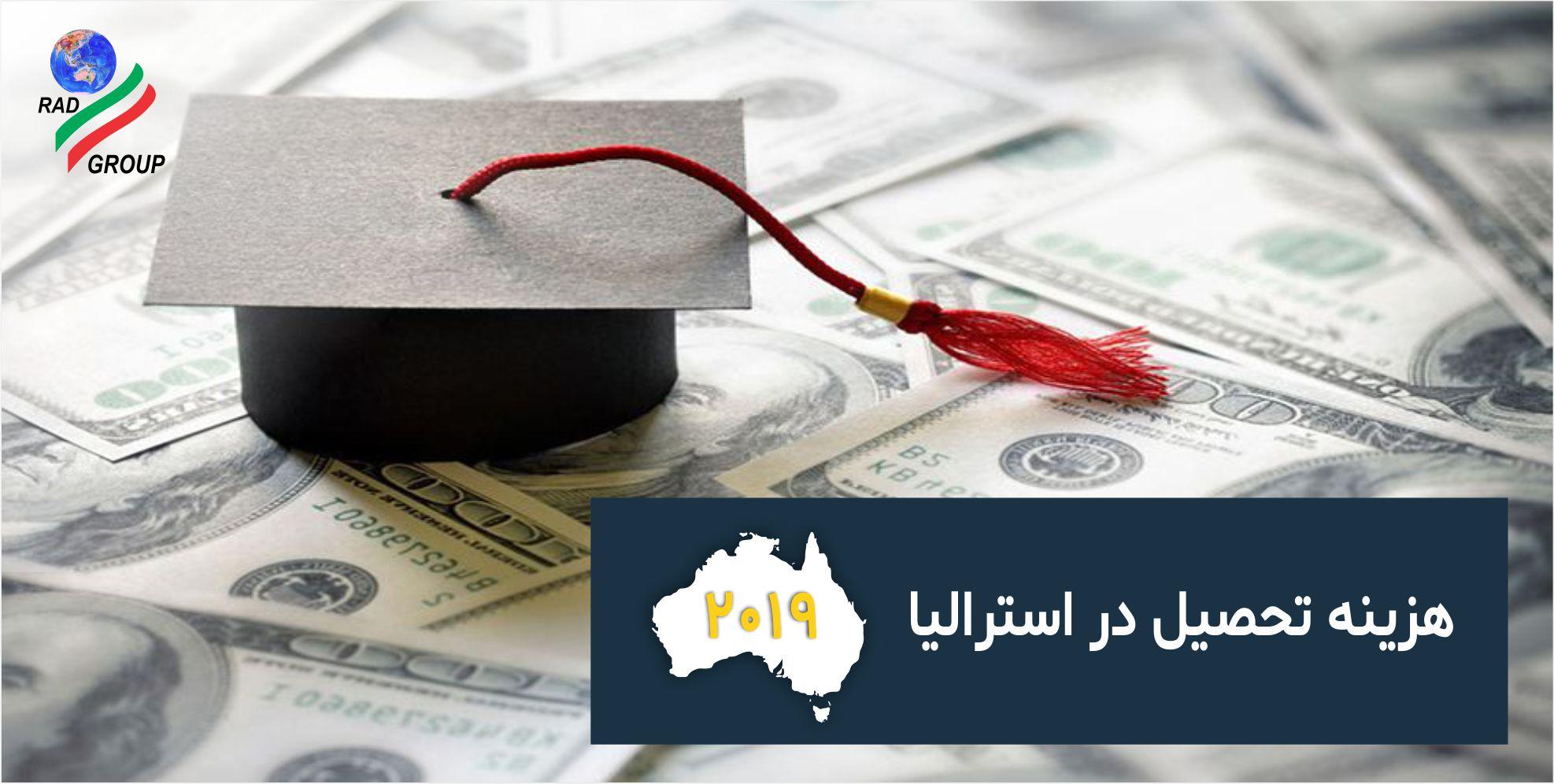 هزینه تحصیل در استرالیا 2019