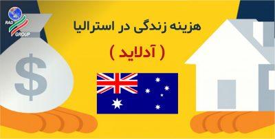 هزینه زندگی در استرالیا ( آدلاید)