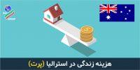 هزینه زندگی در استرالیا (پرت)