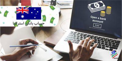 حساب بانکی استرالیا