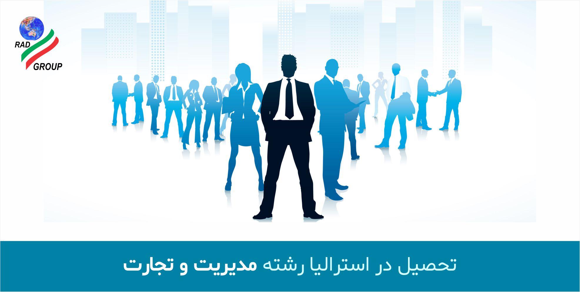 تحصیل در استرالیا در رشته مدیریت و تجارت