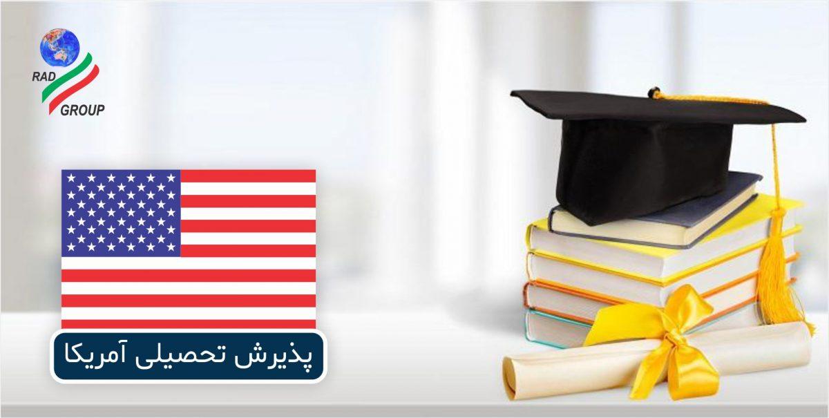 پذیرش تحصیلی آمریکا
