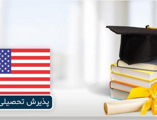 اعزام دانشجو به آمریکا