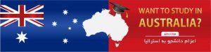 اعزام به استرالیا