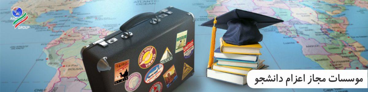 موسسات مجاز اعزام دانشجو به خارج از کشور
