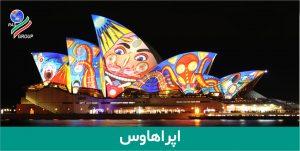 معروف ترین ساختمان استرالیا، اپراهاوس