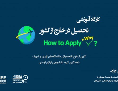 کارگاه آموزش تحصیل در خارج از کشور