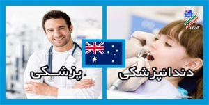 دندان پزشکی و پزشکی