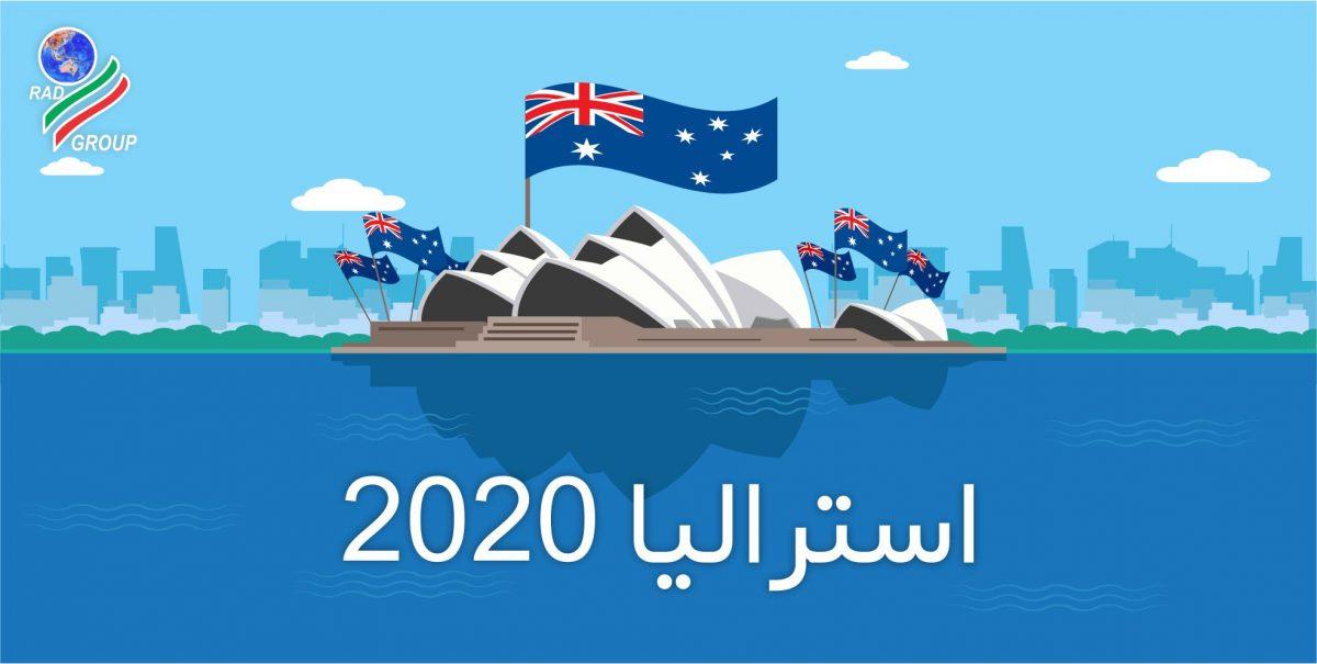 استرالیا 2020