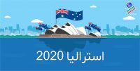 استرالیا2020