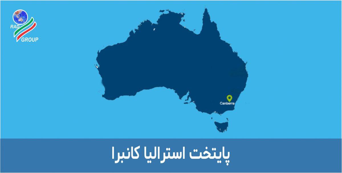 پایتخت استرالیا کانبرا