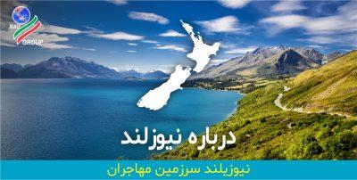 درباره نیوزیلند