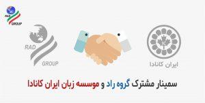 سمینار گروه راد و موسسه ایران کانادا