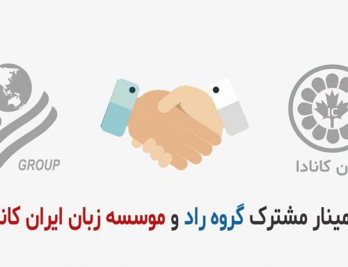 برگزاری سمینار مشترک توسط گروه راد وموسسه زبان ایران کانادا