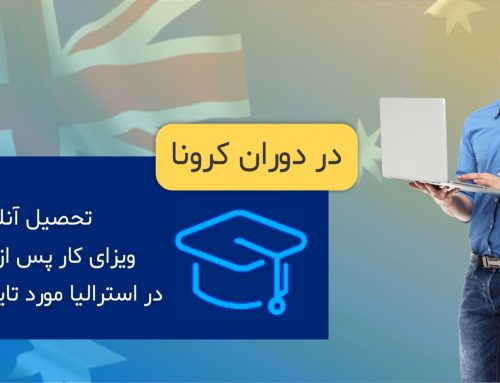 اداره مهاجرت استرالیا تحصیل آنلاین در دانشگاه تاسمانیا را برای اقامت دائم میپذیرد