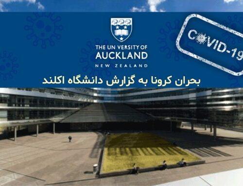 پایان بحران کرونا به گزارش دانشگاه اکلند