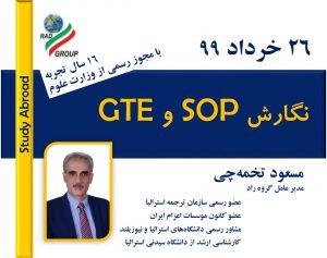 وبینار نگارش SOP و GTE تاریخ ۲۶ خرداد ۹۹