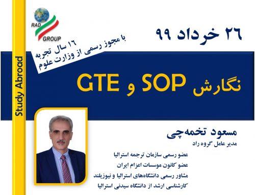 وبینار باید و نبایدهای نگارش SOP و GTE در تاریخ ۲۶ خرداد ۹۹