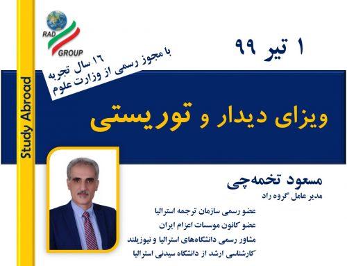 وبینار ویزای دیدار و اعزام توریستی در تاریخ ۱ تیر ۹۹ – برگزارکننده مسعود تخمهچی