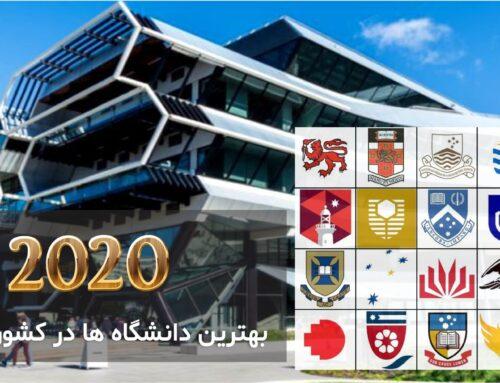 بهترین دانشگاه ها در کشور استرالیا 2020