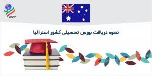 نحوه دریافت بورس تحصیلی کشور استرالیا-min