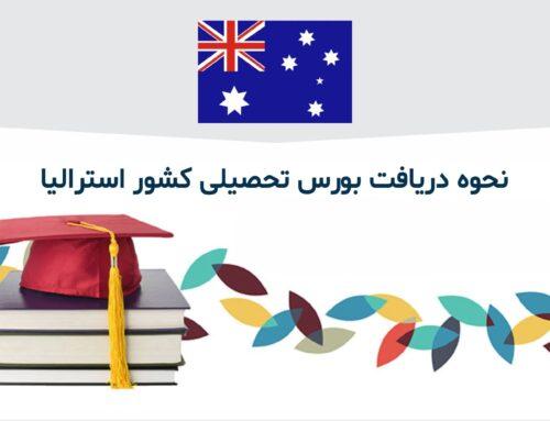 نحوه دریافت بورس تحصیلی کشور استرالیا2020