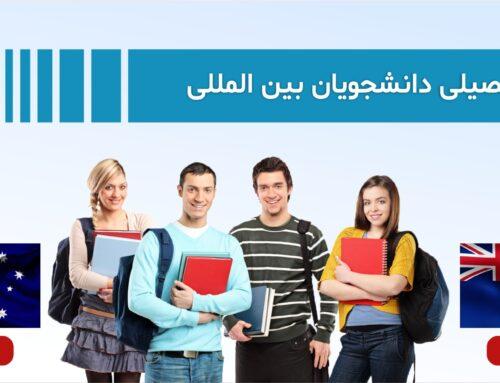 بورس تحصیلی دانشجویان بین المللی در استرالیا و نیوزلند 2020