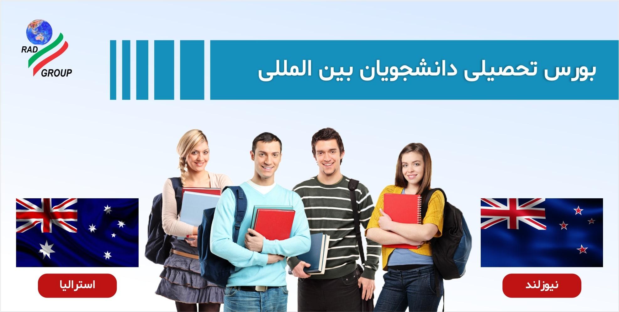 بورس تحصیلی دانشجویان بین المللی در استرالیا و نیوزلند