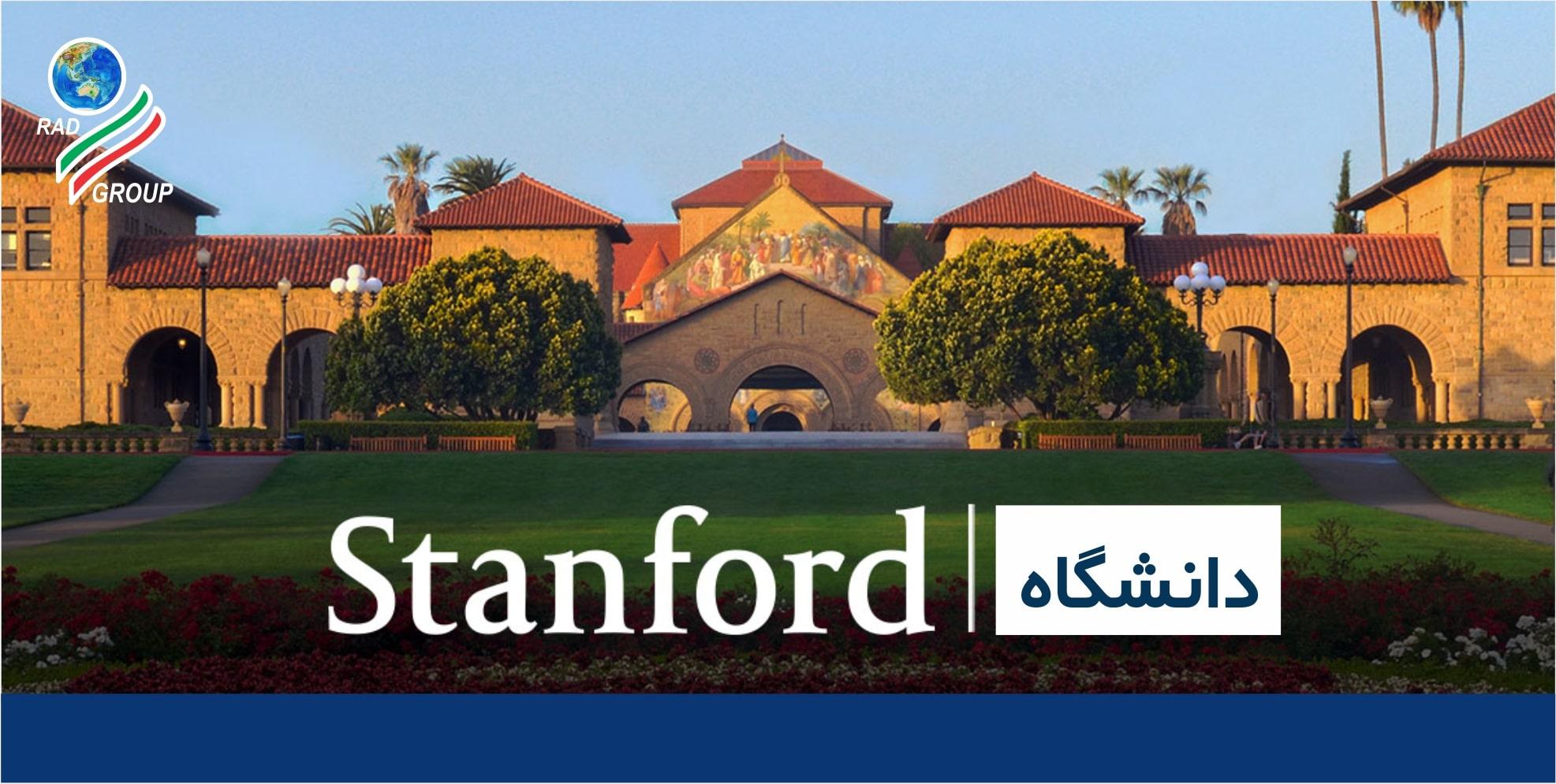 دانشگاه Stanford