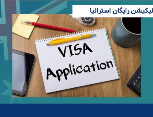 عدم نیاز به پرداخت ویزا اپلیکیشن جهت ویزای تحصیلی استرالیا