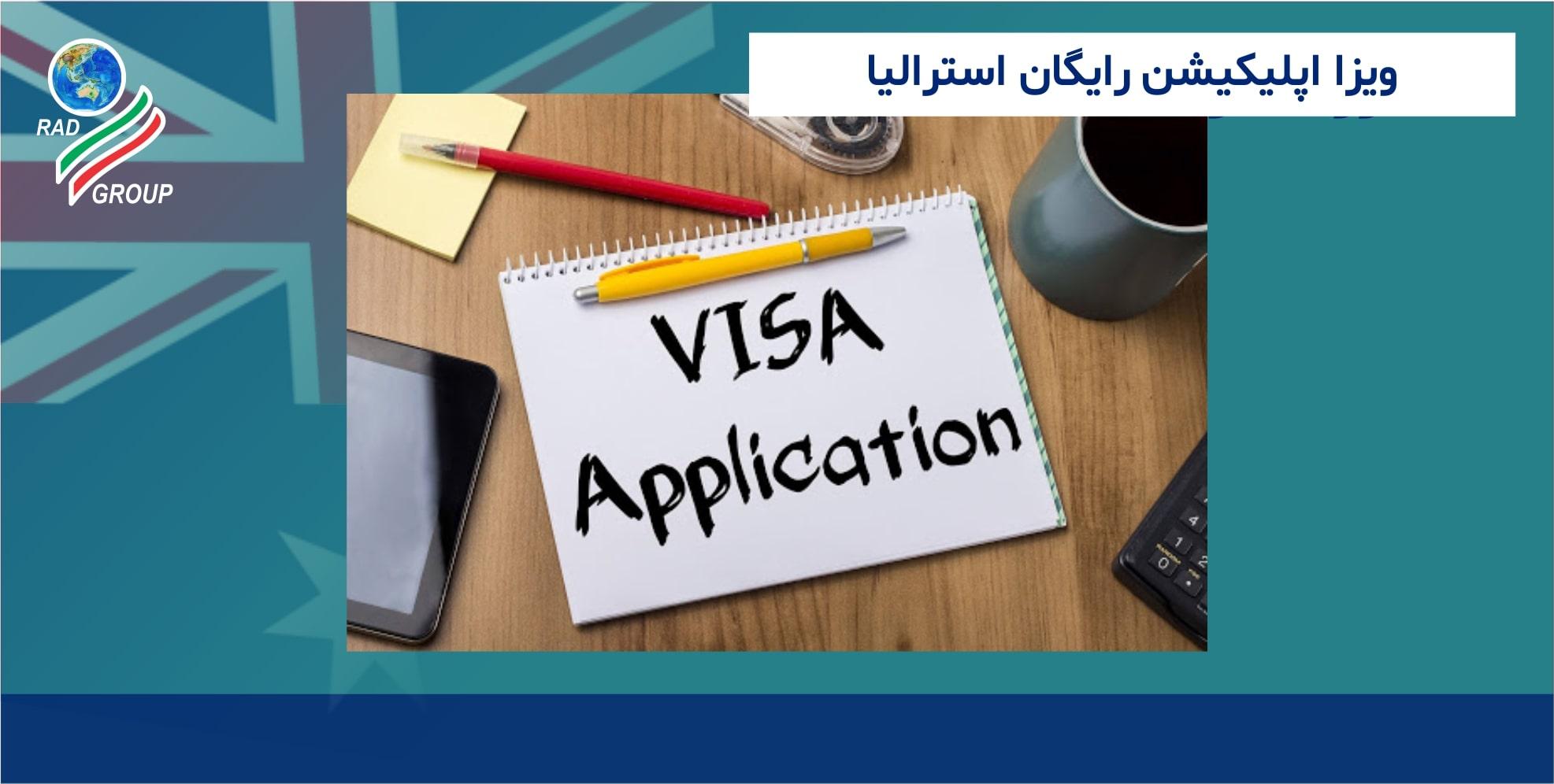 ویزا اپلیکیشن رایگان استرالیا-min