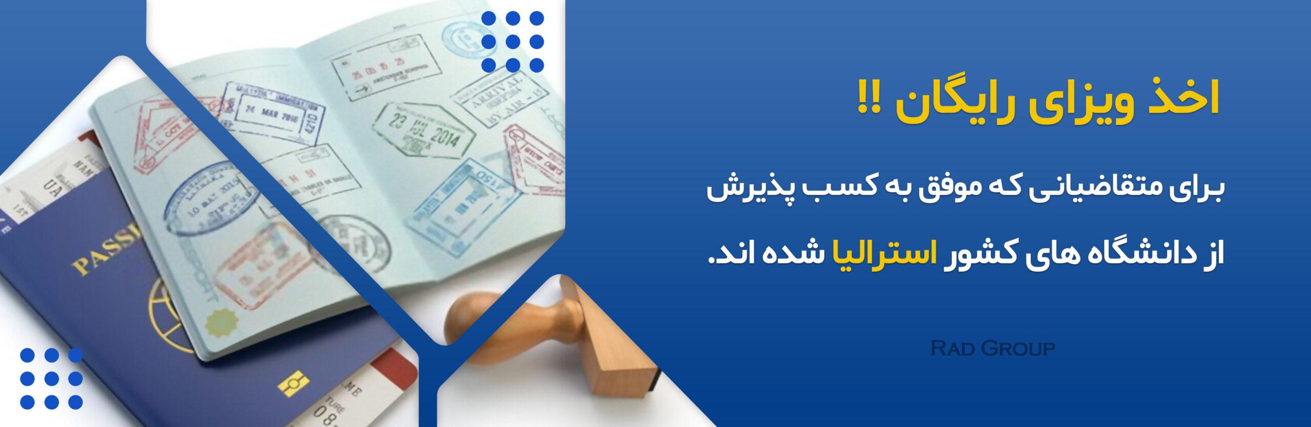اخذ ویزای رایگان