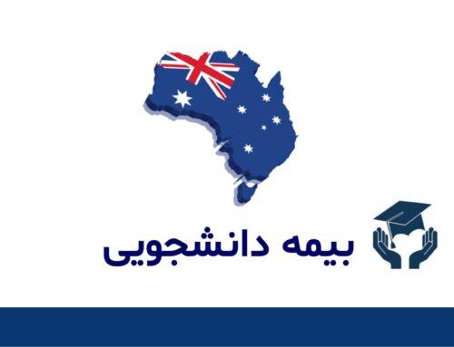 بیمه دانشجویی در استرالیا